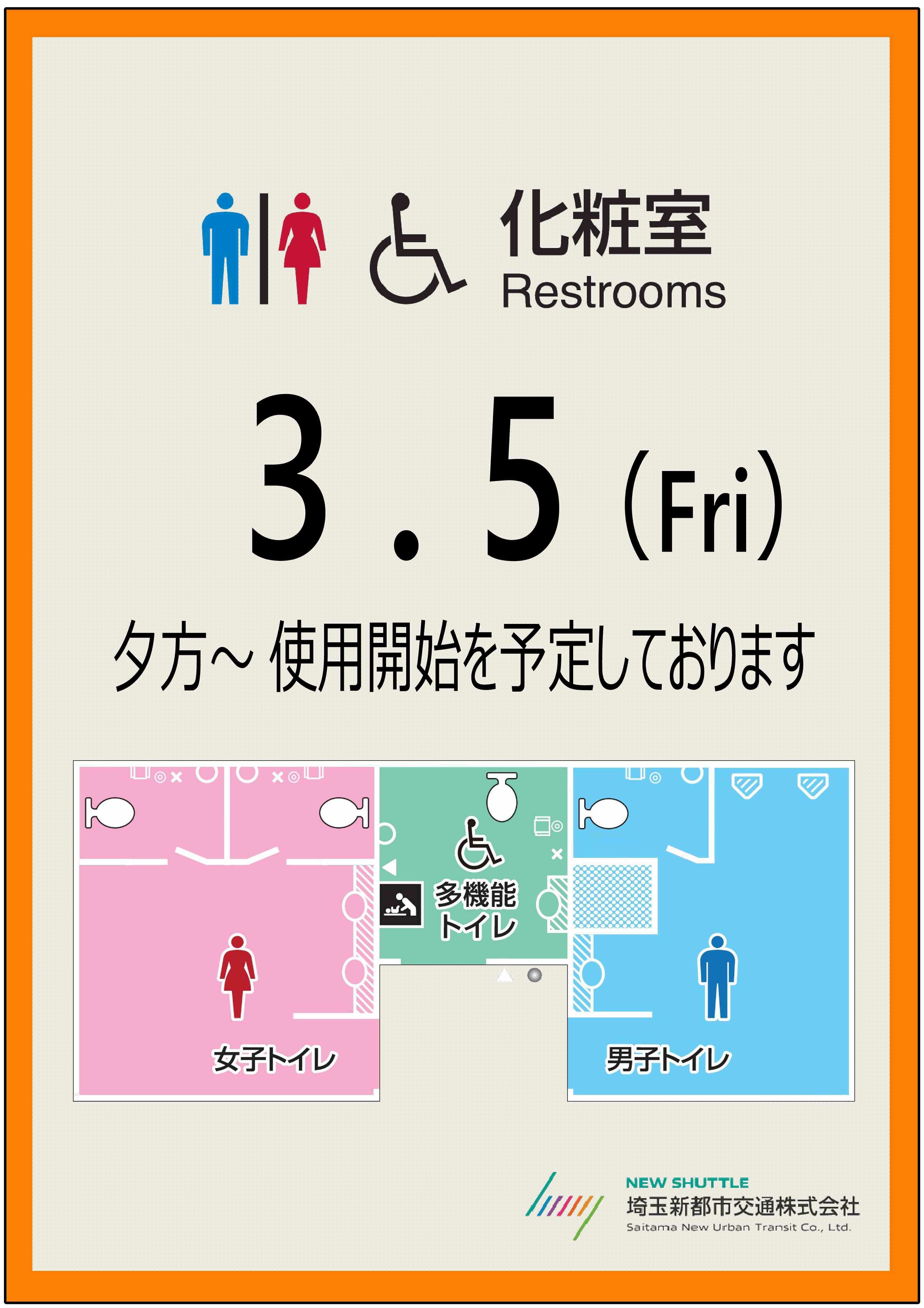 20210301ミハトイレ-resize.jpg