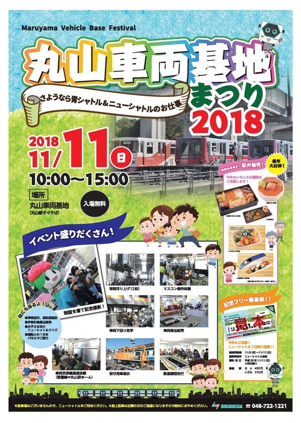 2018丸山車両基地まつりポスター.jpg