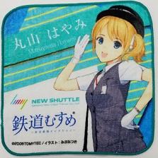 hand-towelhayami.jpg