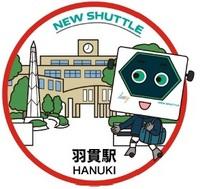 hanuki.jpg