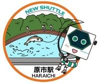 haraichi.jpg