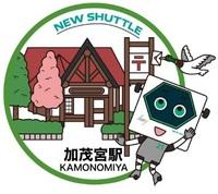 kamonomiya.jpg