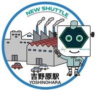 yoshinohara.jpg