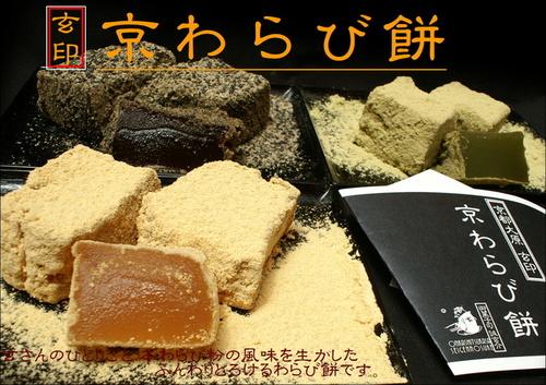 warabimochi.JPGのサムネイル画像のサムネイル画像