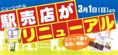kikaku-okashi.jpg