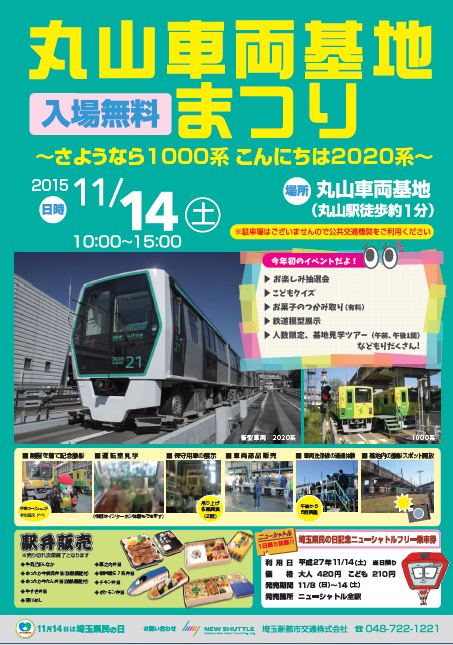 2015maruyamaFES.png