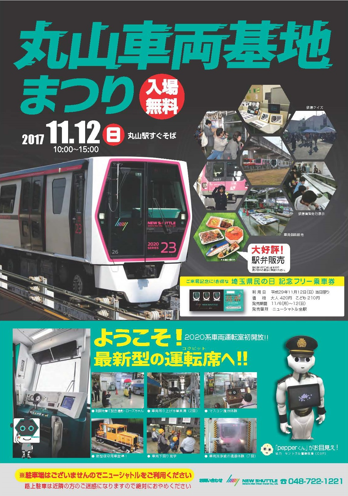 2017maruyama.jpg